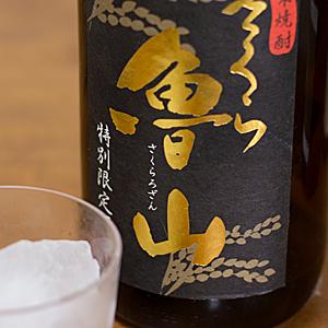 さくら魯山 特別限定酒