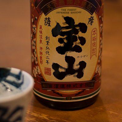 薩摩白焼酎 宝山
