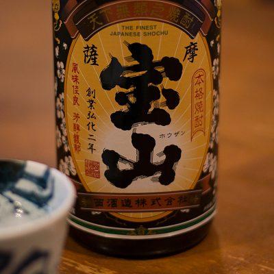 薩摩黒焼酎 宝山