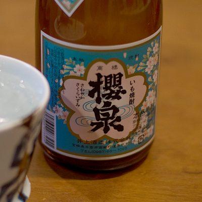 いも焼酎 櫻泉