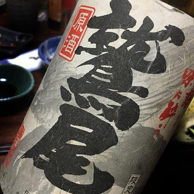 鷲尾 原酒